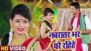 Pooja Pandey - नवरातर भर घरे रहीहें #Video Song - Navratar Bhar Ghare Rahihe DEVI GEET NEW SONG 2019