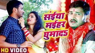 Saiya Maihar Ghumada #Video_Song - Anand Dwivedi - सईया मईहर घुमादा - New Bhojpuri Devi Geet 2019