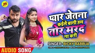 प्यार जेतना कइले बानी हम तोर मरद ना करी | Bicky Babbua | DJ Remix Sad Song | Bhojpuri Song New 2020