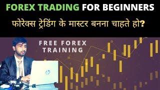 FOREX TRADING FOR BEGINNERS #8 फोरेक्स ट्रेडिंग से कैसे कमायें? How to make money with forex trading
