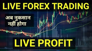 FOREX LIVE TRADING UPDATE, GBP/USD, EUR/USD, GOLD,  ALL GBP PAIRS || LIVE PROFITABLE ADVICE IN FOREX
