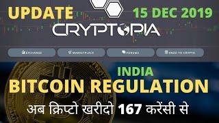 CRYPTOPIA UPDATE 15 DEC 2019, क्या आपका भी पैसा फंसा है CRYPTOPIA एक्सचेंज में? BITCOIN REGULATION