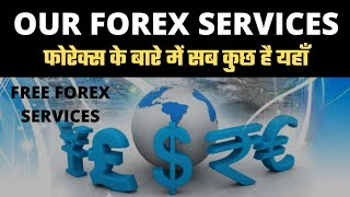 FOREX TRADING करते हो? बहुत कुछ है यहां पर, All About Forex, Make Money in Forex with Money Growth