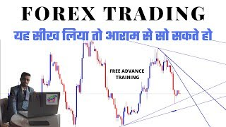 FOREX TRADING FOR BEGINNERS IN HINDI #10, सीख लो यह फार्मूला बहुत काम आएगा, FREE FOREX TRADING