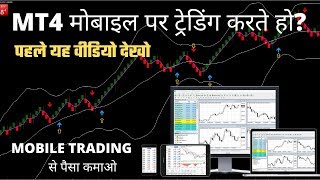 अब मोबाइल से कमाओ पैसा, HOW TO MAKE MONEY WITH FOREX TRADING, HOW TO BECOME A SUCCESFUL FOREX TRADER