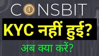 COINSBIT CNB KYC नहीं हुई जल्दी करें यह काम || KYC NOT APPROVE SO WATCH THIS VIDEO TILL END