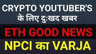 ETHEREUM की आयी अच्छी खबर,  BAD NEWS FOR CRYPTO YOUTUBER'S, $4.6 MILLIONS INVEST, VISA TO BTC