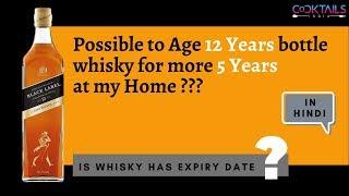 कया मै अपना 12 इयर्स व्हिस्की को और 5 साल घरमै रखकर Age करसकता हु? | Possible to age whisky at home?