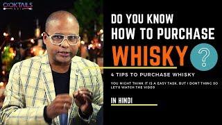 कया आपको पता  है की व्हिस्की कैसे खरीदना है ? | How do You Purchase Your Whisky ? | Cocktails India