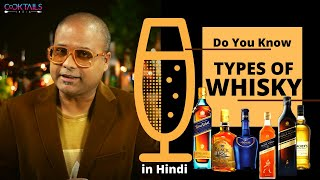 कितने प्रकार का व्हिस्की होता है ? | Types of whisky | Cocktails India | Dada Bartender |