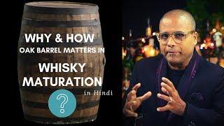 Why & How Oak Barrel matters in Whisky Maturation | ओक बैरल मे केउ व्हिस्कीको Mature किया जाता है
