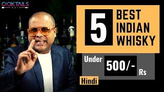 5 Best Indian Whisky Under 500 Rs | जानिए ५ बेस्ट व्हिस्की ५०० रुपये के अन्दर मे | Cocktails India