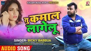 #Bicky_Babua का धमाकेदार #Viral Audio Song - तु कमाल लागेलु - Tu Kamal Lagelu - Bhojpuri Song 2020