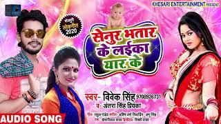 #Antra Singh Priyanka - सेनूरा भतार के लईका यार के - Vivek Singh - Bhojpuri Songs 2020