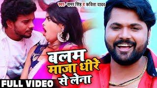 Video - बलम मजा धीरे से लेना - Samar Singh , Kavita Yadav - Balam Maja Dheere Se Lena - Video Songs