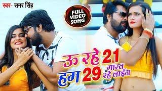 ऊ रहे 21 हम 29 - #Video - हो गया #फाइनल 2020 में यही Song बजेगा - Samar Singh - Bhojpuri Songs New
