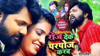 Happy New Year - रोज देके परपोज़ करब - Samar Singh - Rose Deke Purpose Karab - Bhojpuri Songs 2020