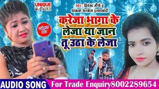 सभी गानों का रिकॉर्ड तोड़ / करेजा भागा के लेजा या जान तू उठा के लेजा / Akash Albela & Priyanka Maurya