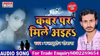 New Bhojpuri Sad Song 2020 - Kabar Par Mile Aaiha - Kalamuddin Diwana