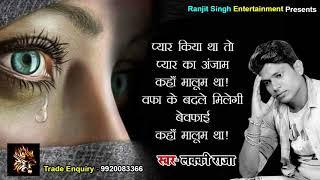 रुक जाई धड़कन हमार | Ruk Jai Dharkan Hamar | Lucky Raja | New Bhojpuri Sad Song 2019