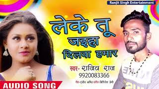 2020 का सबसे हिट भोजपुरी सांग | लेके जइह दिलवा हमार | Rajiv Raj | New Bhojpuri Song २०२०
