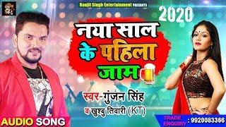 हैप्पी न्यू ईयर 2020 | गुंजन सिंह | नया साल का गाना | Naya Saal Ke Pahila Jaam | HAPPY NEW YEAR