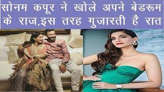 Bollywood Latest : सोनम कपूर ने खोले अपने बेडरूम के राज,इस तरह गुजारती है रात  | News Remind