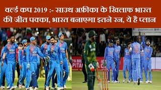 वर्ल्ड कप 2019 :- साउथ अफ्रीका के खिलाफ भारत की जीत पक्का, भारत बनाएगा इतने रन, ये है प्लान