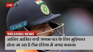 जानिए आखिर क्यों ऋषभ पंत के लिए मुश्किल होता जा रहा है टीम इंडिया में जगह बनाना |  News Remind