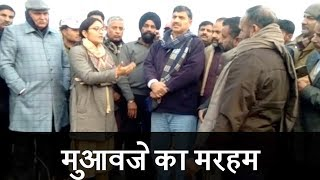 सुचेतगढ़ इलाके के किसानों के नुकसान की जल्द होगी भरपाई, DC समेत BJP सांसद ने दिलाया भरोसा