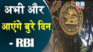अभी और आएंगे बुरे दिन- RBI | रिजर्व बैंक ने अपनी रिपोर्ट में बैंकों को चेताया |#DBLIVE