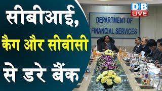वित्त मंत्री Nirmala Sitharaman को देनी पड़ी सफाई | Banks scared of CBI, CAG and CVC | #DBLIVE