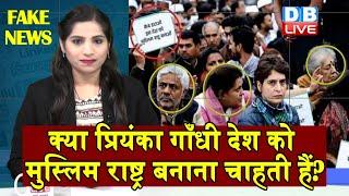 Social Media Viral Video Fact Check | क्या Priyanka Gandhi देश को मुस्लिम राष्ट्र बनाना चाहती हैं?