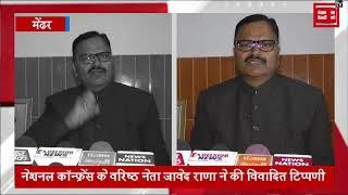 शेख अब्दुल्ला की जयंती पर छुट्टी खत्म, NC नेता जावेद राणा ने मोदी-शाह पर की विवादित टिप्पणी