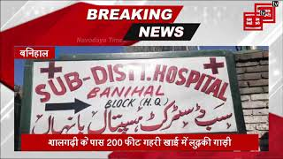 बनिहाल में NH-44 पर गहरी खाई में लुढ़की गाड़ी, 2 लोगों की मौके पर मौत