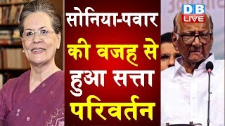 Sonia Gandhi -Sharad Pawar की वजह से हुआ सत्ता परिवर्तन| ShivSena praised Sonia Gandhi in the Saamna