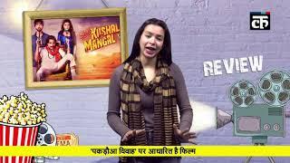 Sab Kushal Mangal Promo
