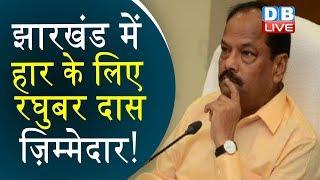 Jharkhand में हार के लिए Raghubar Das ज़िम्मेदार ! BJP अध्यक्ष ने दास पर जाहिर की नाराज़गी