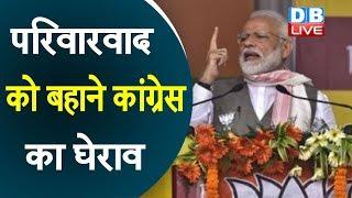 परिवारवाद के  बहाने Congress का घेराव | Mann Ki Baat | 29th Dec 2019 |