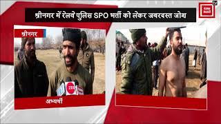 श्रीनगर में 20 हजार युवा आजमा रहे किस्मत, रेलवे पुलिस SPO भर्ती को लेकर जबरदस्त जोश