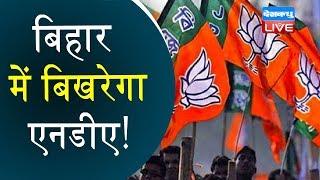 बिहार में बिखरेगा एनडीए! | prashant kishor statement will split the JDU-BJP! | #DBLIVE