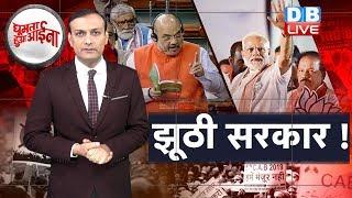News of the week | इतना झूठ क्यों बोलते हैं PM Modi ? amit shah | #GHA | #DBLIVE
