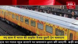 नए साल में भारत की प्राइवेट तेजस दूसरी ट्रेन चलाएगा