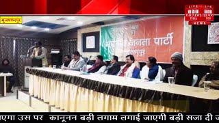 Bihar News // मुजफ्फरपुर में नागरिकता संशोधन कानून को लेकर बीजेपी ने सवांद कार्यक्रम का किया आयोजन