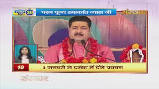 Bhakti Top 20 || 30 December 2019 || Dharm And Adhyatma News || Sanskar