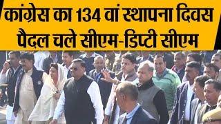 #JaipurCongress के स्थापना दिवस पर CM Ashok Gehlot, Sachin Pilot ने किया पैदल मार्च ।