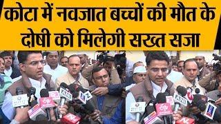 Kota के पापियों पर Sachin Pilot को आया गुस्सा...कहा-दोषियों को बख्शा नहीं जाएगा !