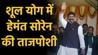 हेमंत के शपथ ग्रहण के बहाने विपक्ष ने और मजबूत की मुट्ठी, #RANCHI से दिया #DELHI को संदेश