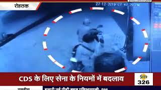 #ROHTAK : पेट्रोल पंप पर लूट का #CCTV फुटेज आया सामने