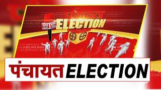 पंचायत Election 2020 || देखिये पंचायत चुनाव से जुड़ी बड़ी खबरे || पंचायत Election